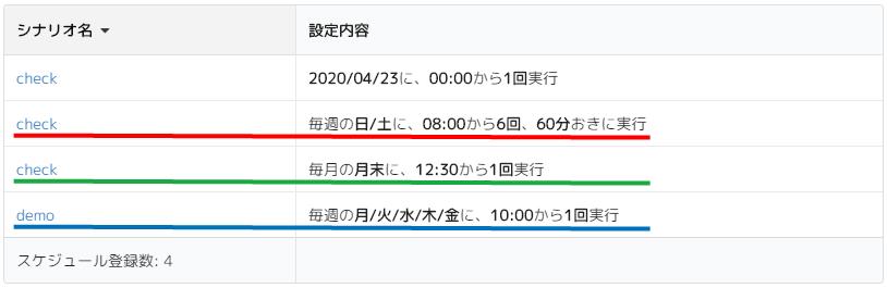 スケジュールカレンダー2.png