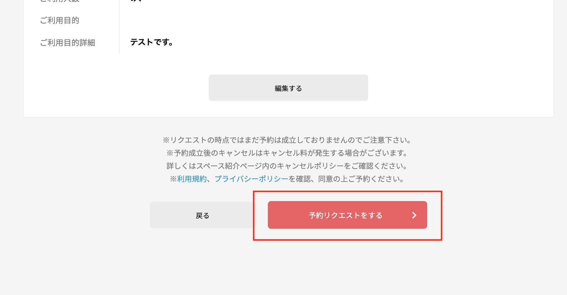 スクリーンショット 2021-09-14 13.24.40.png