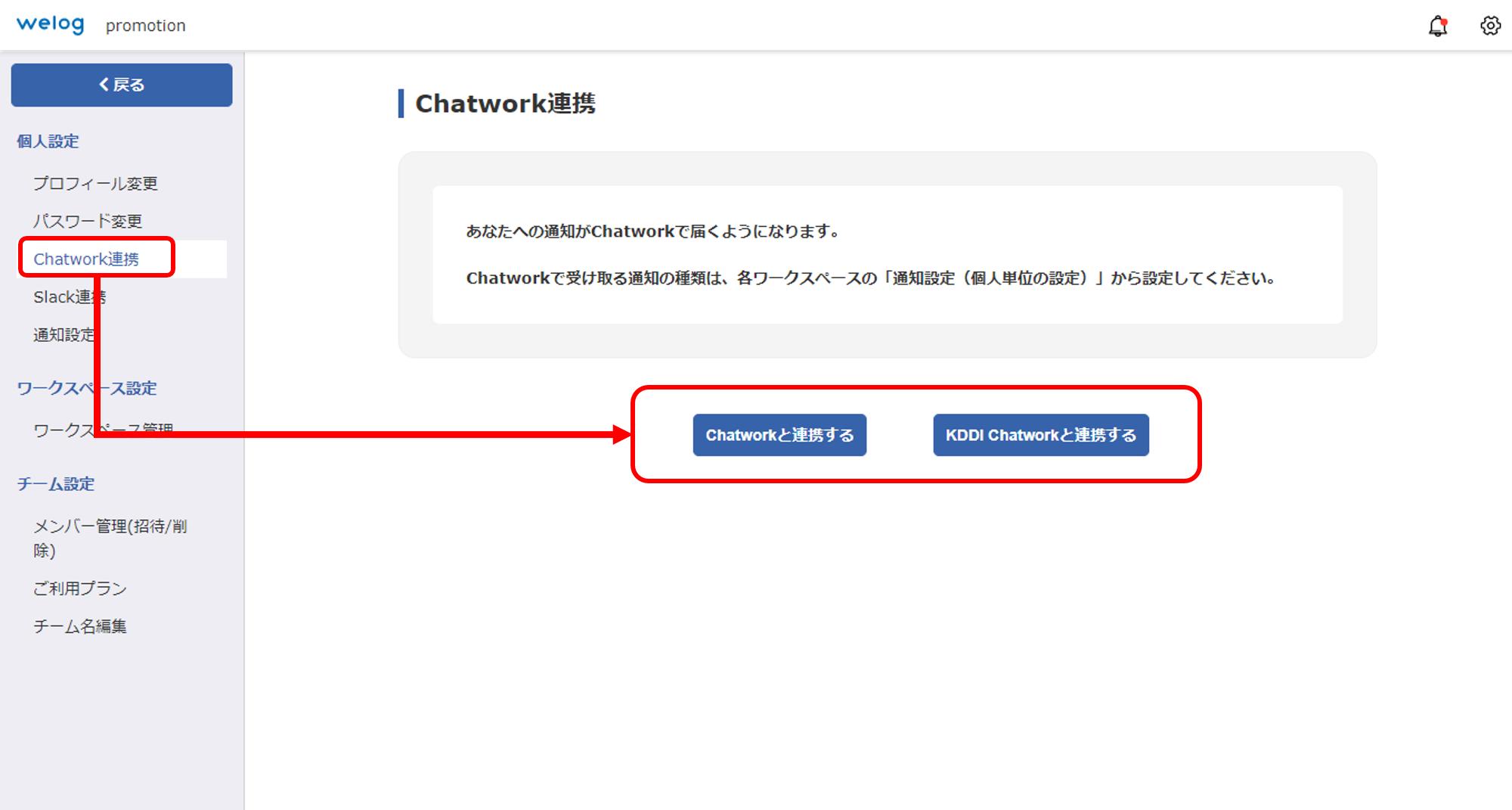 welog-Chatwork連携手順_2_FAQ掲載用.png