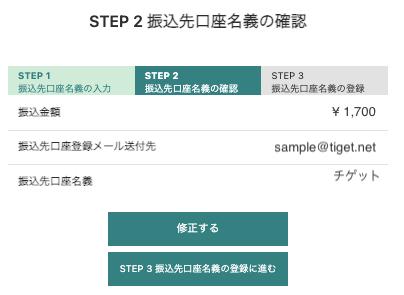 tiget_hurikomishinsei_step2.png