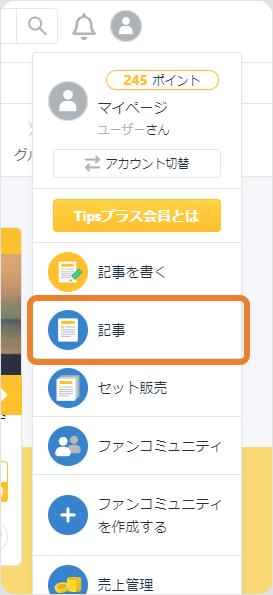 menu_article.png