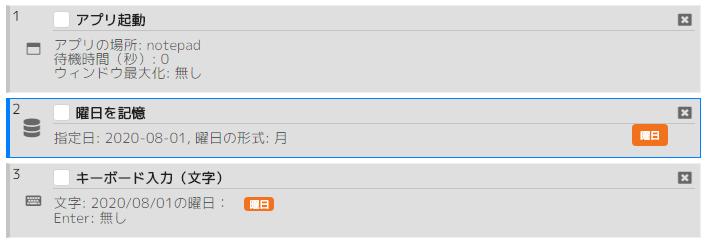 6.5.7曜日シナリオ画面.png