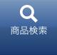 i商品検索.png