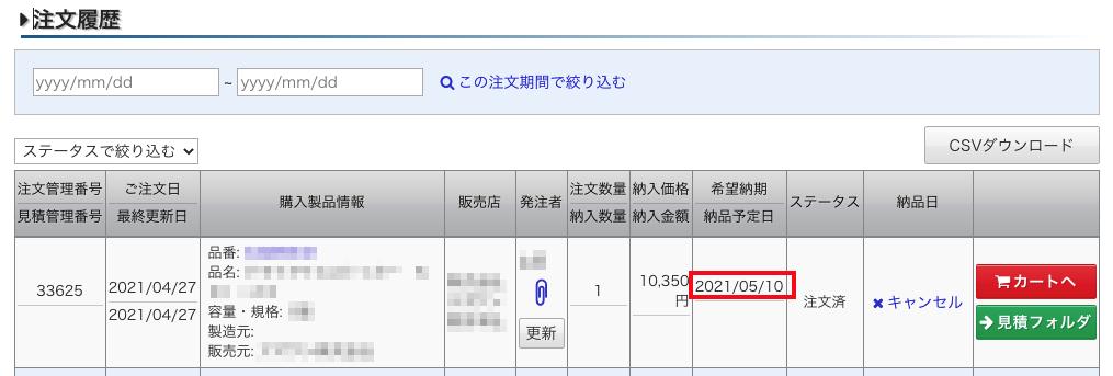 注文履歴_希望納期.png
