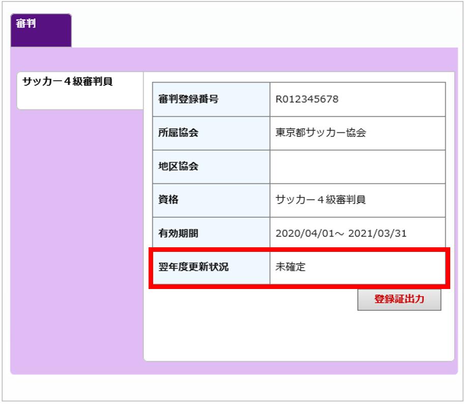資格を更新したが、電子登録証の有効期間が更新されていない.PNG