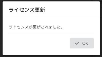 ライセンス更新.png