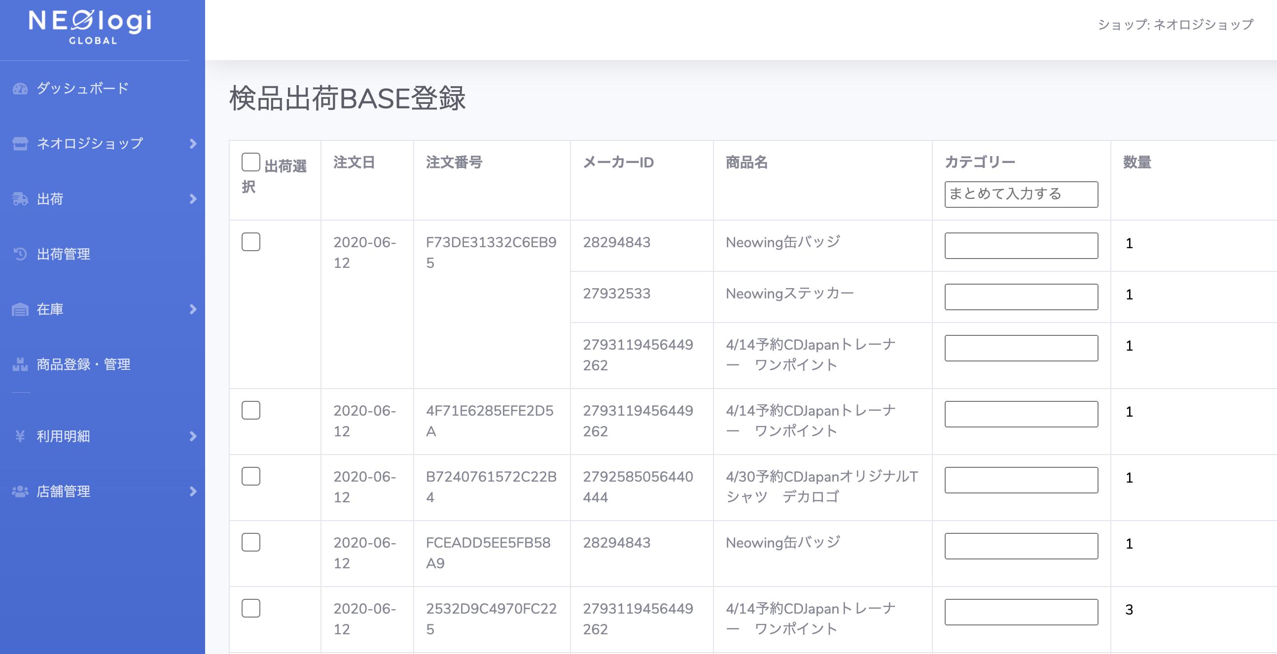 スクリーンショット 2020-06-12 17.04.46.png
