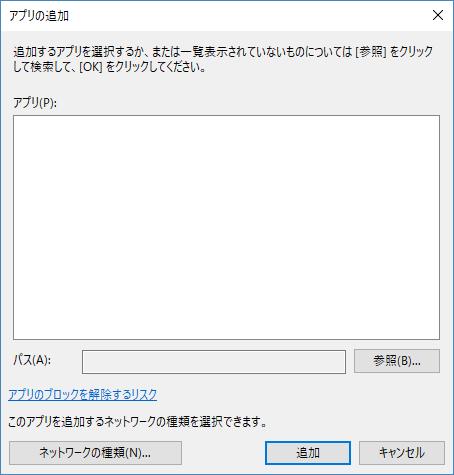 アプリ追加.png