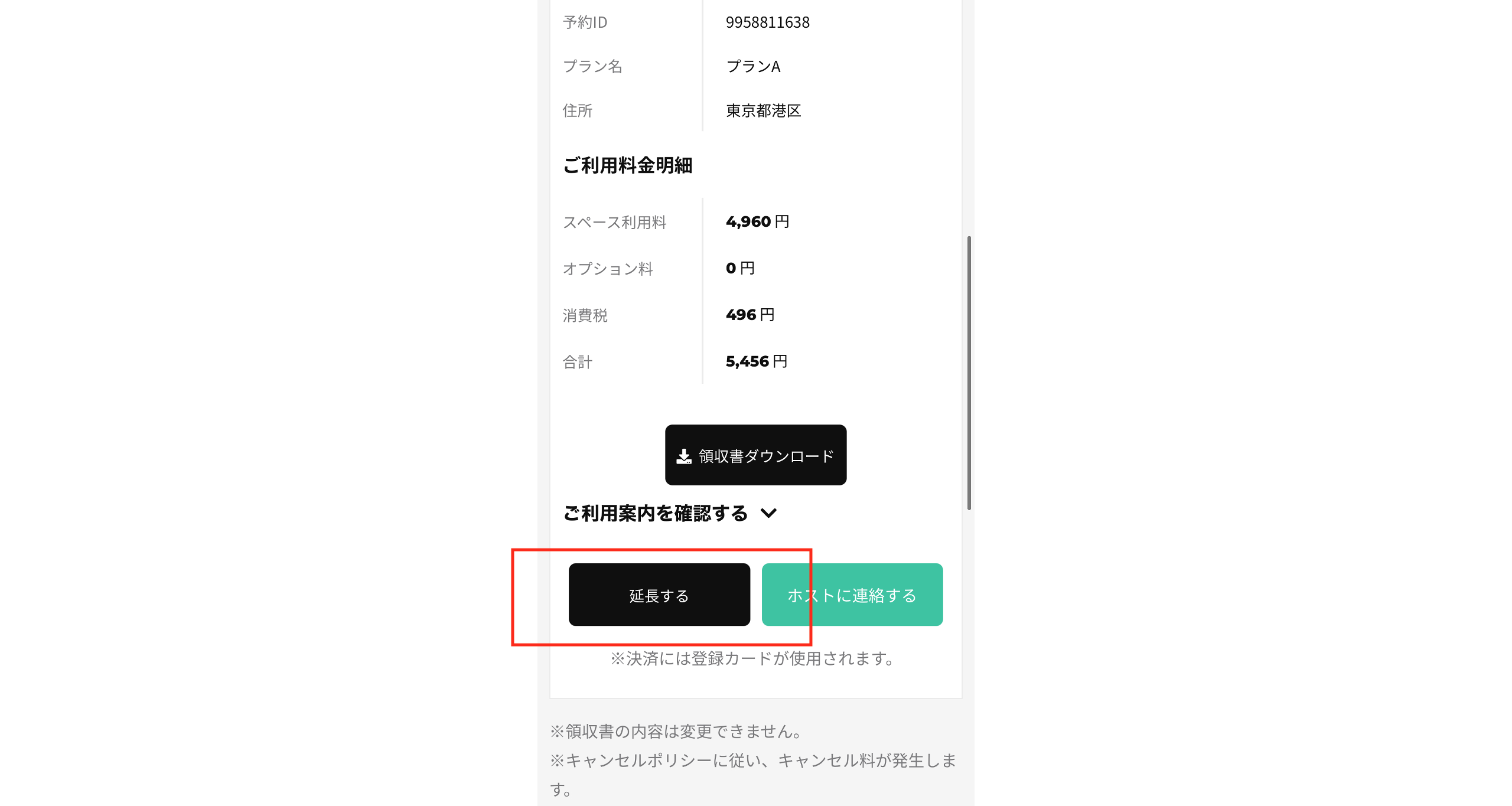 スクリーンショット 2021-03-19 16.19.04.png