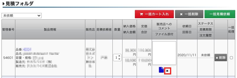 見積_添付取消.png