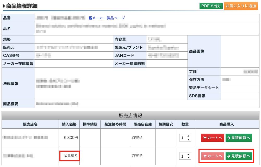 商品情報詳細_販売価格設定なし.png