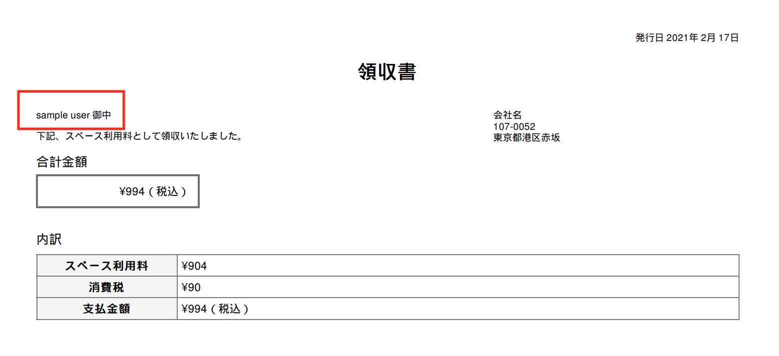 スクリーンショット 2021-02-25 10.38.14.png