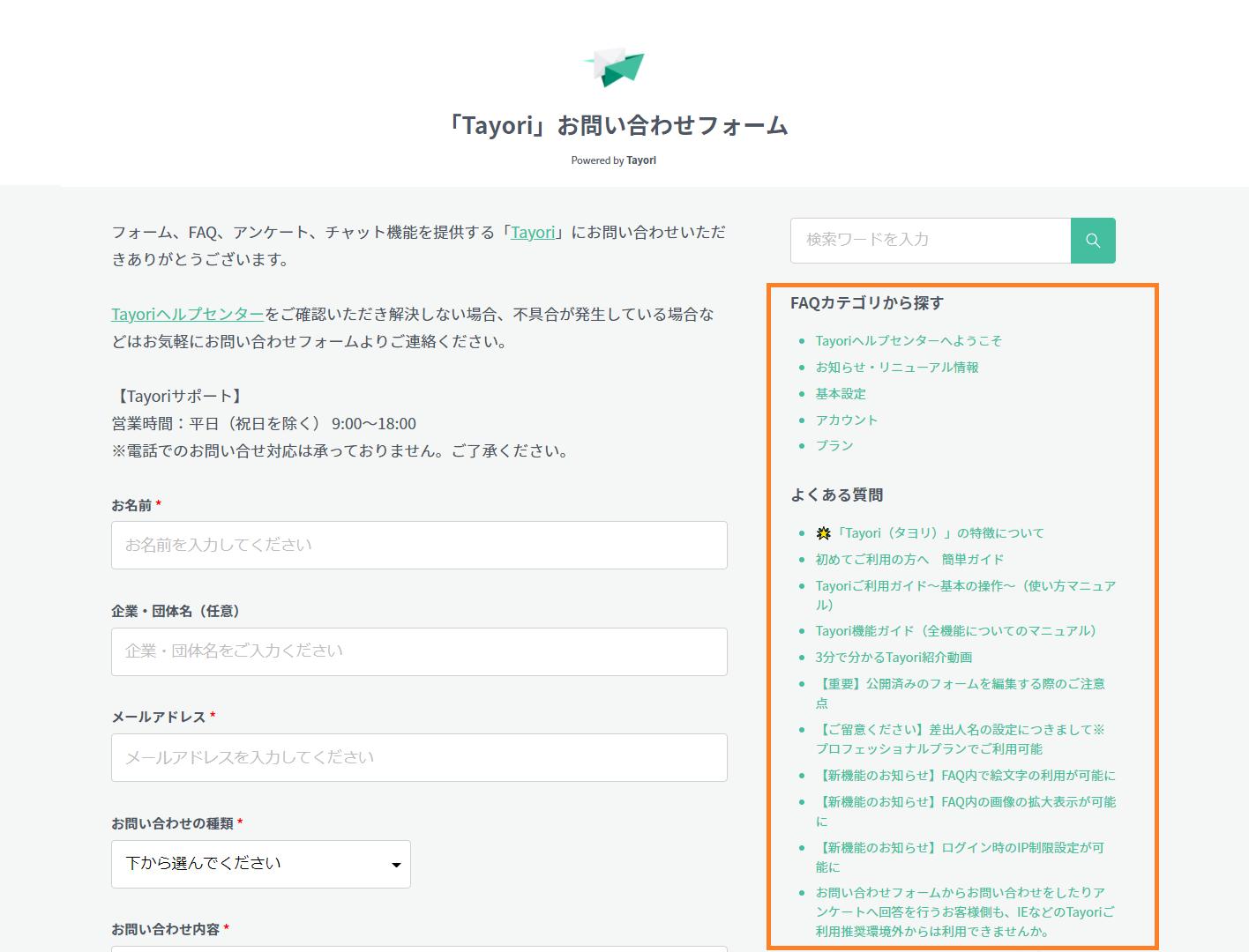 フォームとFAQ連携.png