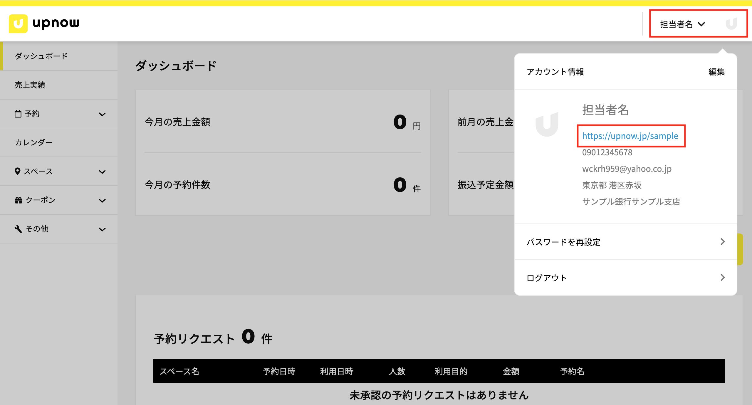 スクリーンショット 2020-05-08 16.47.53.png