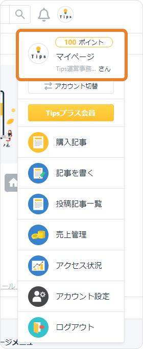 menu_mypage.jpg