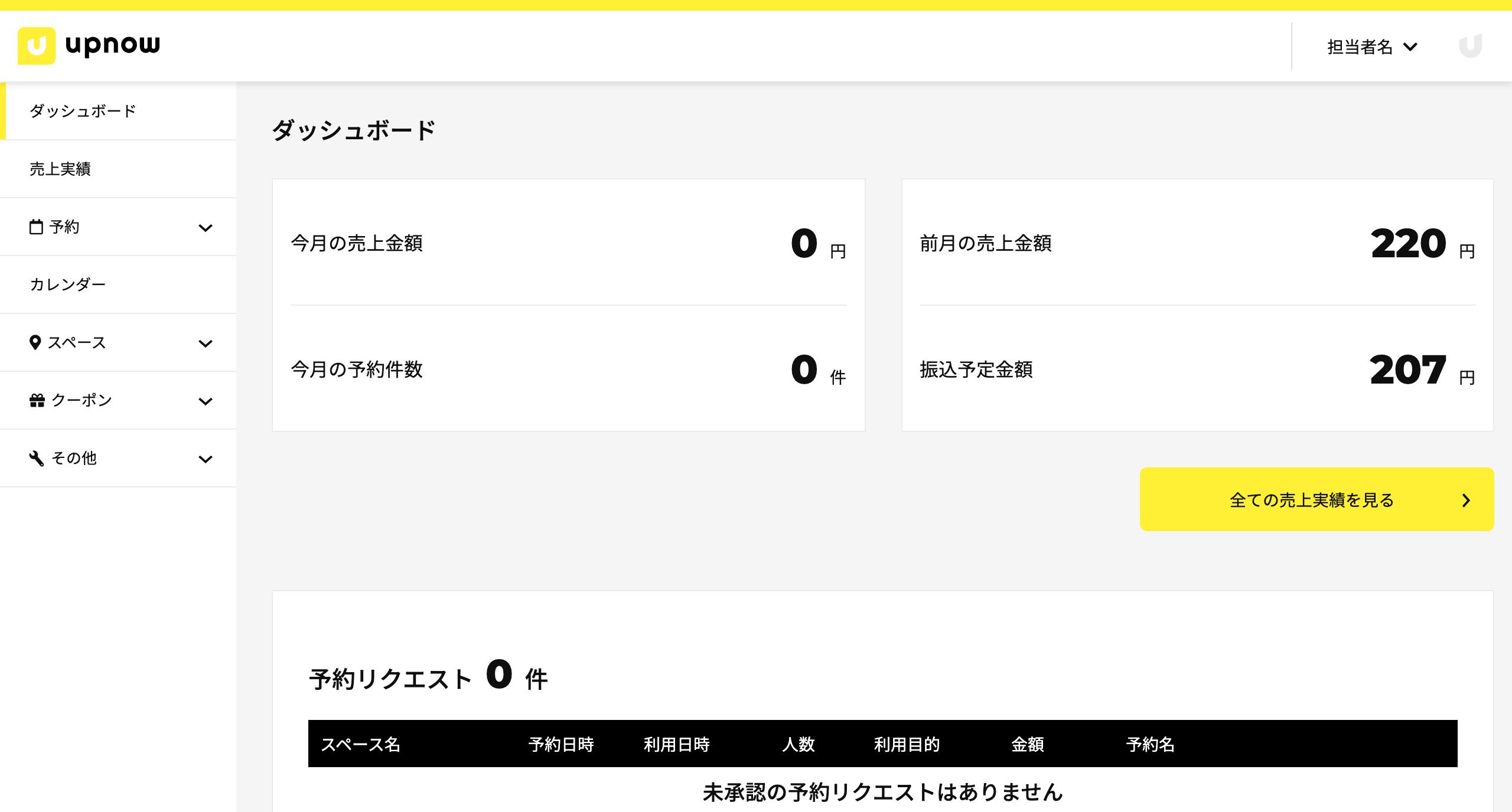 スクリーンショット 2020-05-08 16.47.46.png