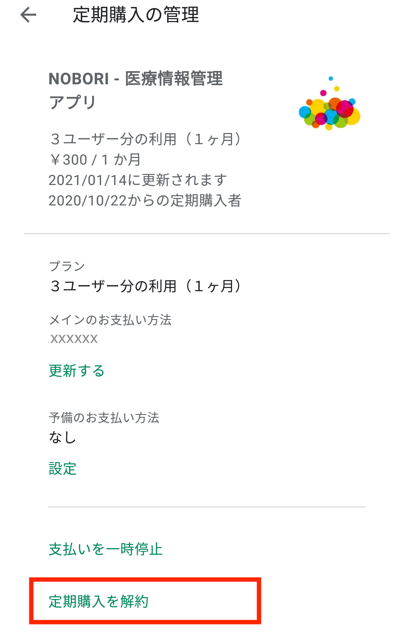 Android解約5.png