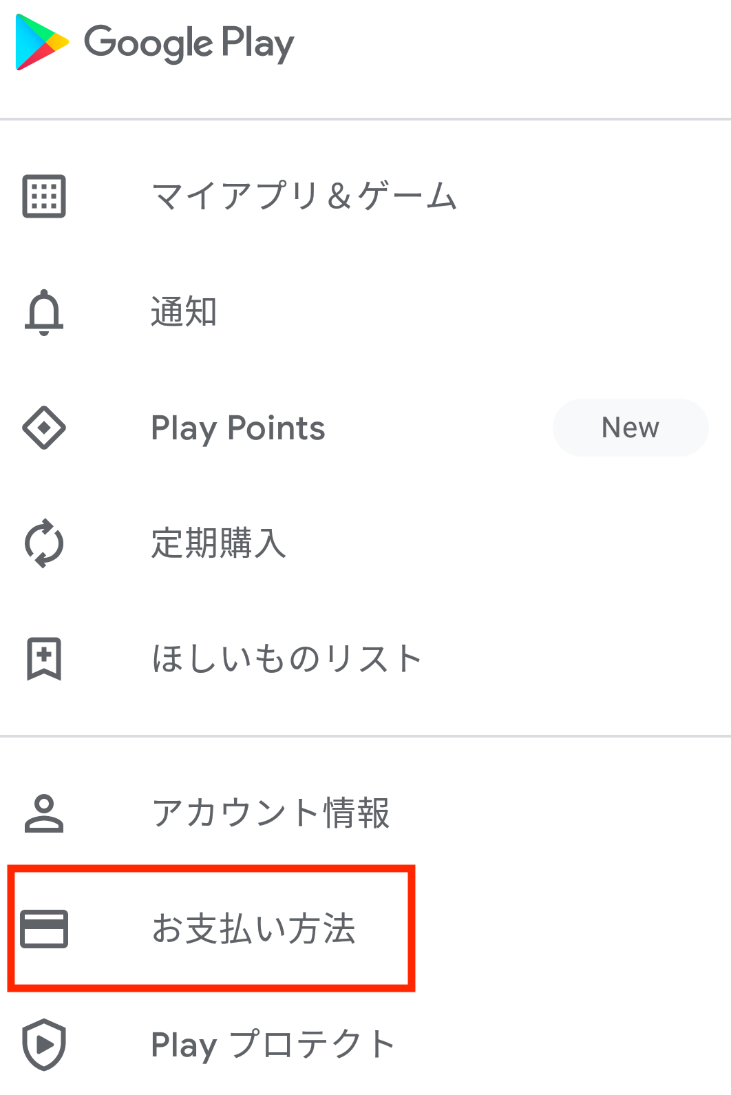 Androidお支払い1.png