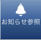 iお知らせ.png