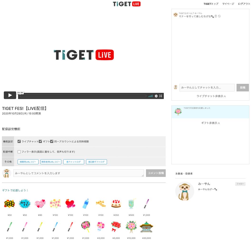 tiget_live_12.png