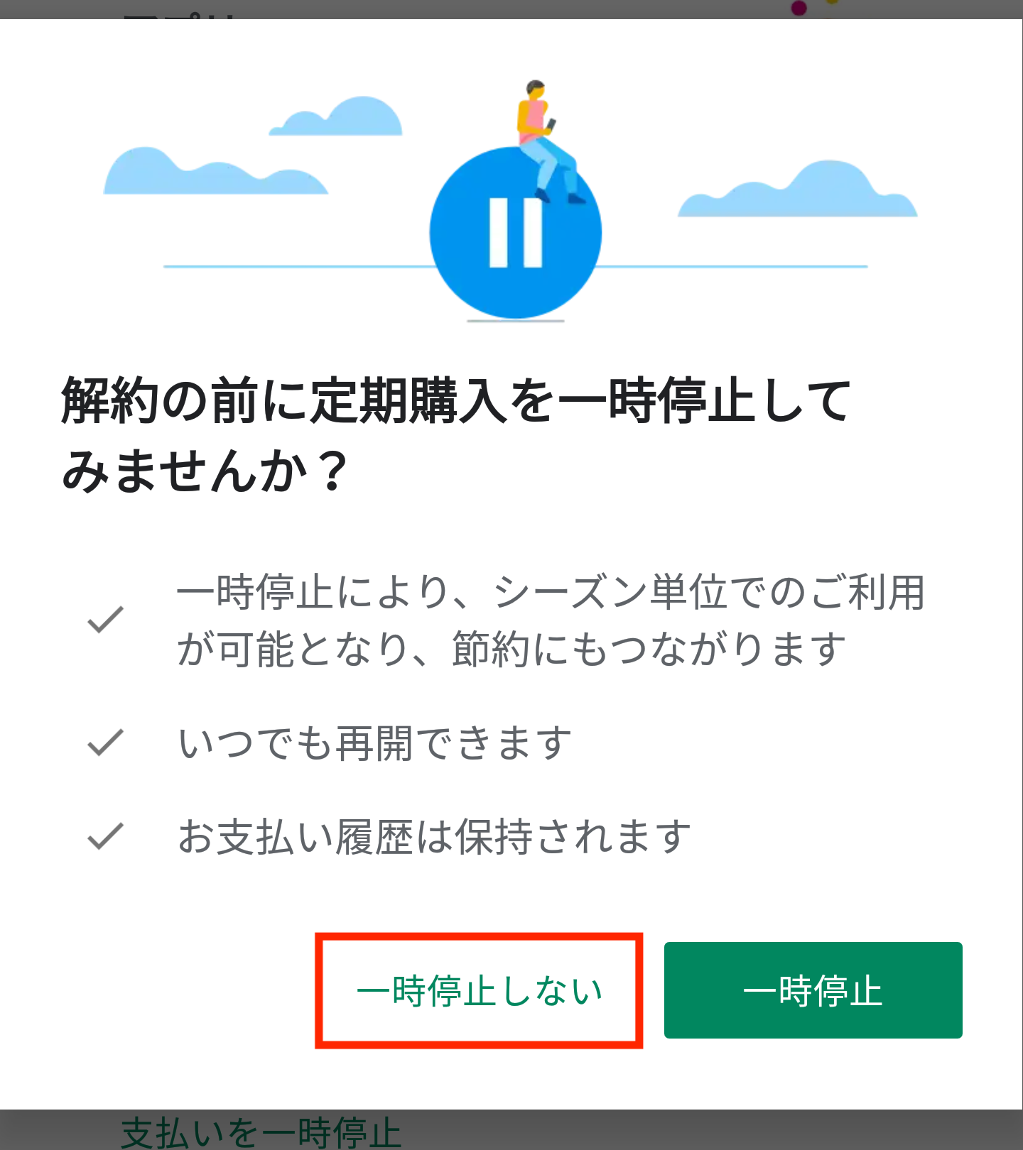 Android解約6-1.png