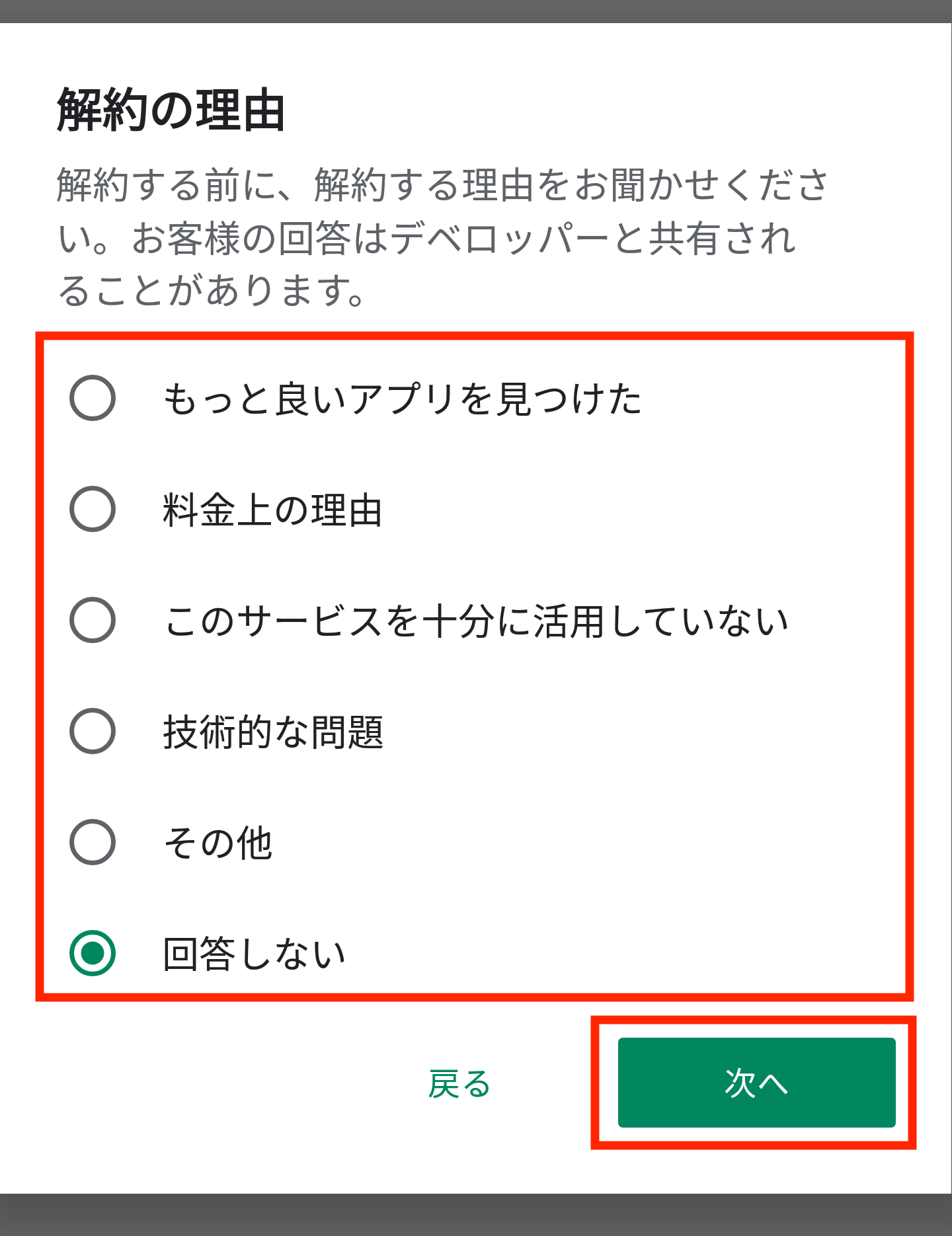 Android解約6-2.png