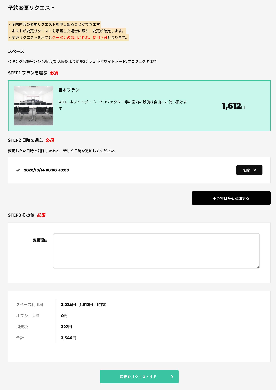 FireShot Capture 134 - 予約変更リクエスト - サイトタイトル - レンタルスペースを簡単予約 - test.upnow.jp.png