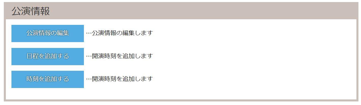 公開予約後 公演情報編集.JPG