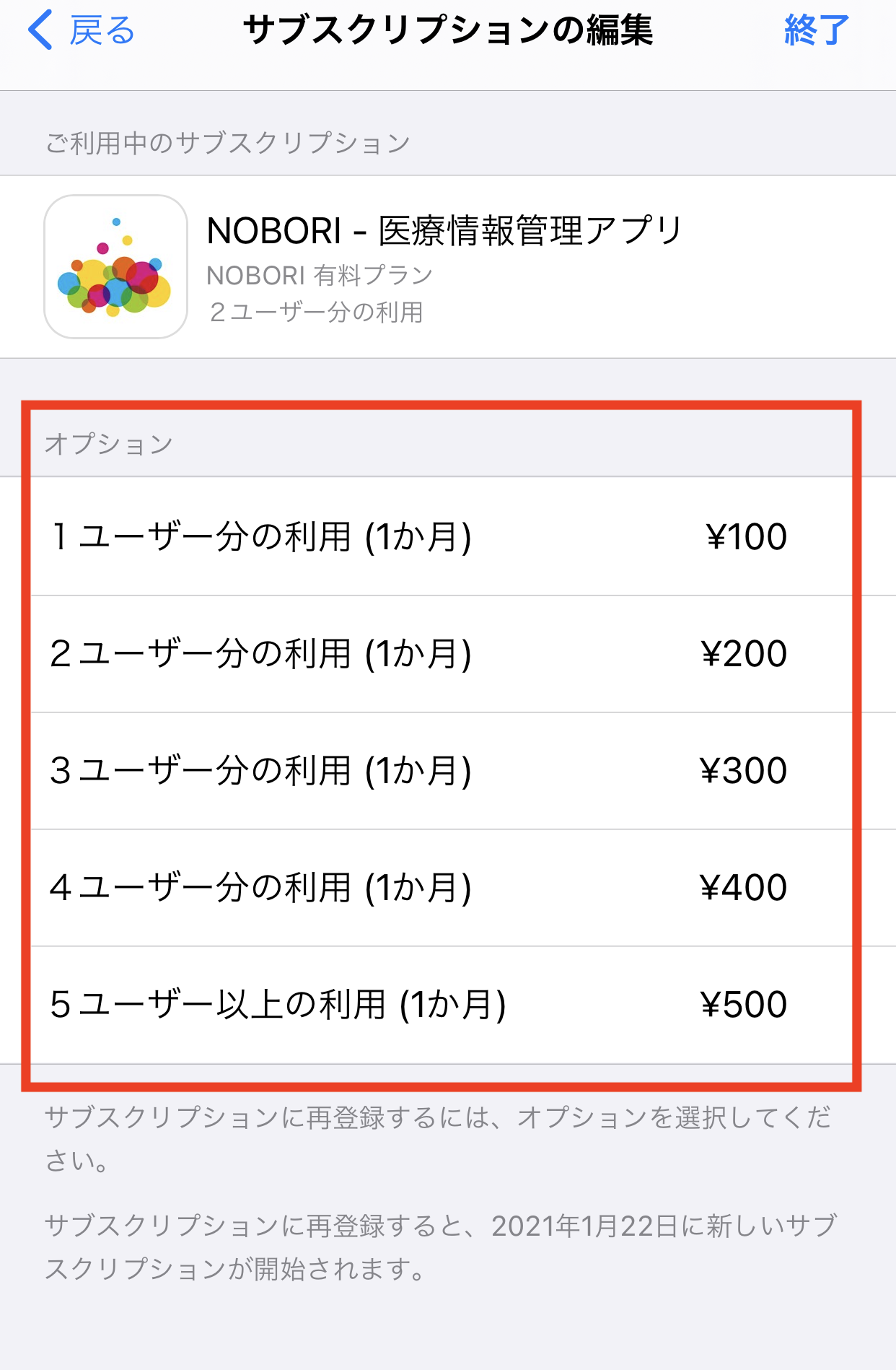 iOS解約6.png