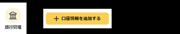 口座情報を登録する1.png