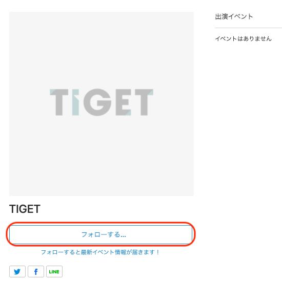 tiget_artistfollow02.png