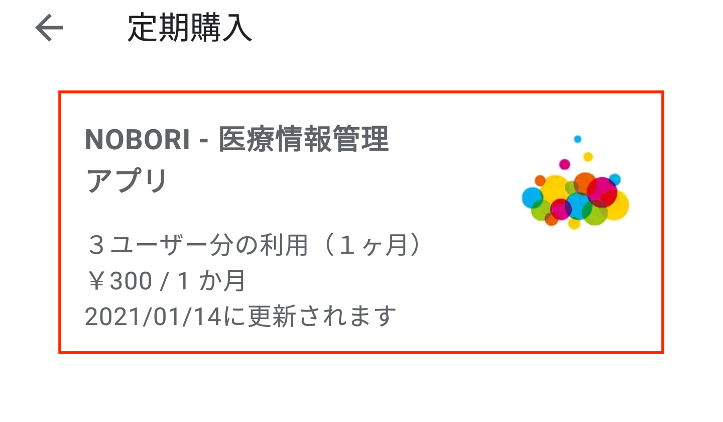 Android解約4.png