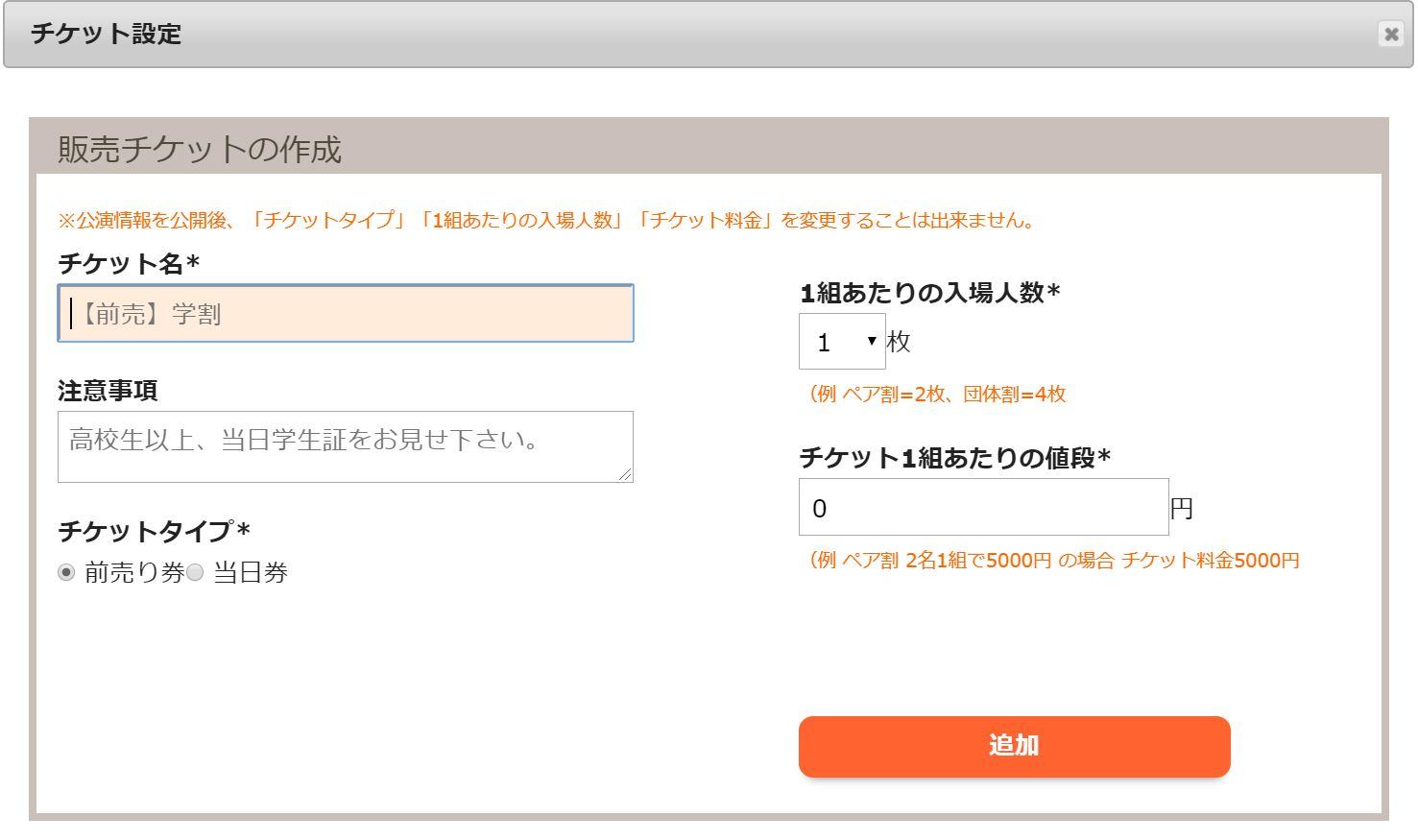 販売チケット登録.JPG