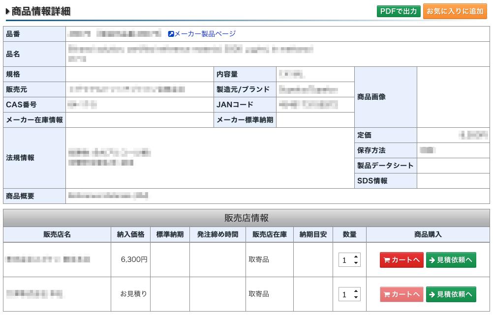 商品情報詳細.png