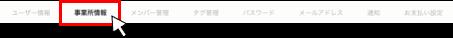 事業所情報を登録・編集する2.png