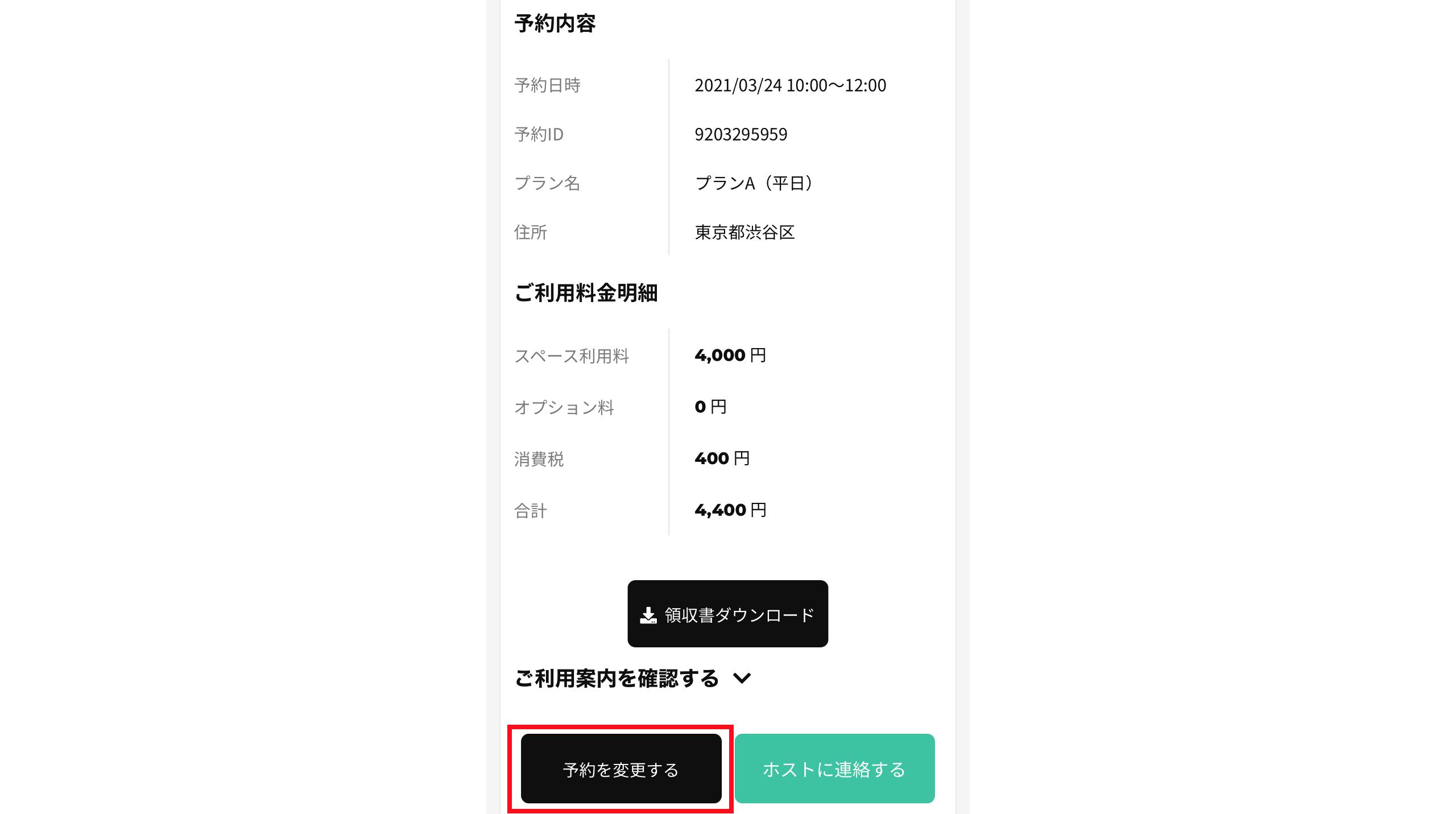 スクリーンショット 2021-03-19 15.52.15.png