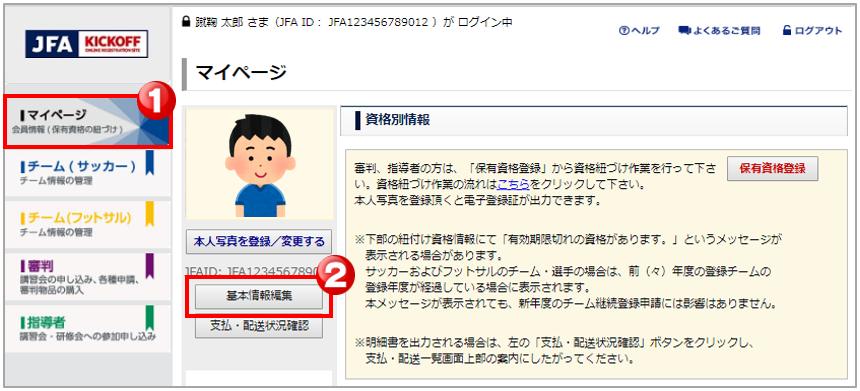 マイページ>基本情報編集.PNG