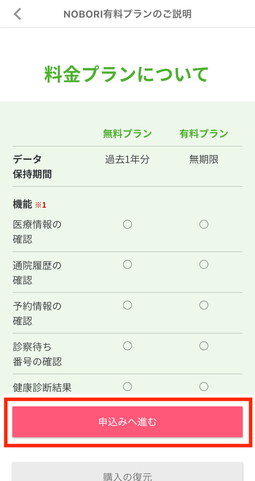 申し込み画面.png