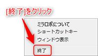右クリック終了ボタン.png