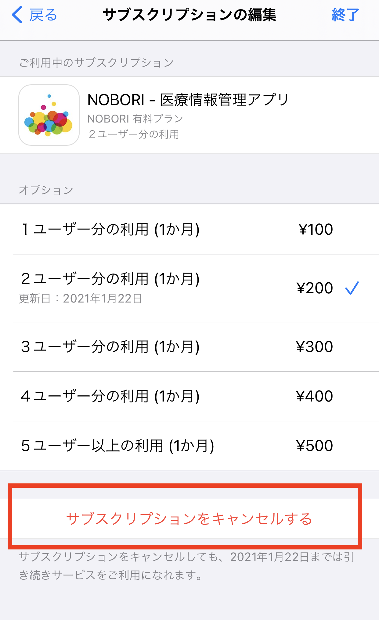 iOS解約4.png