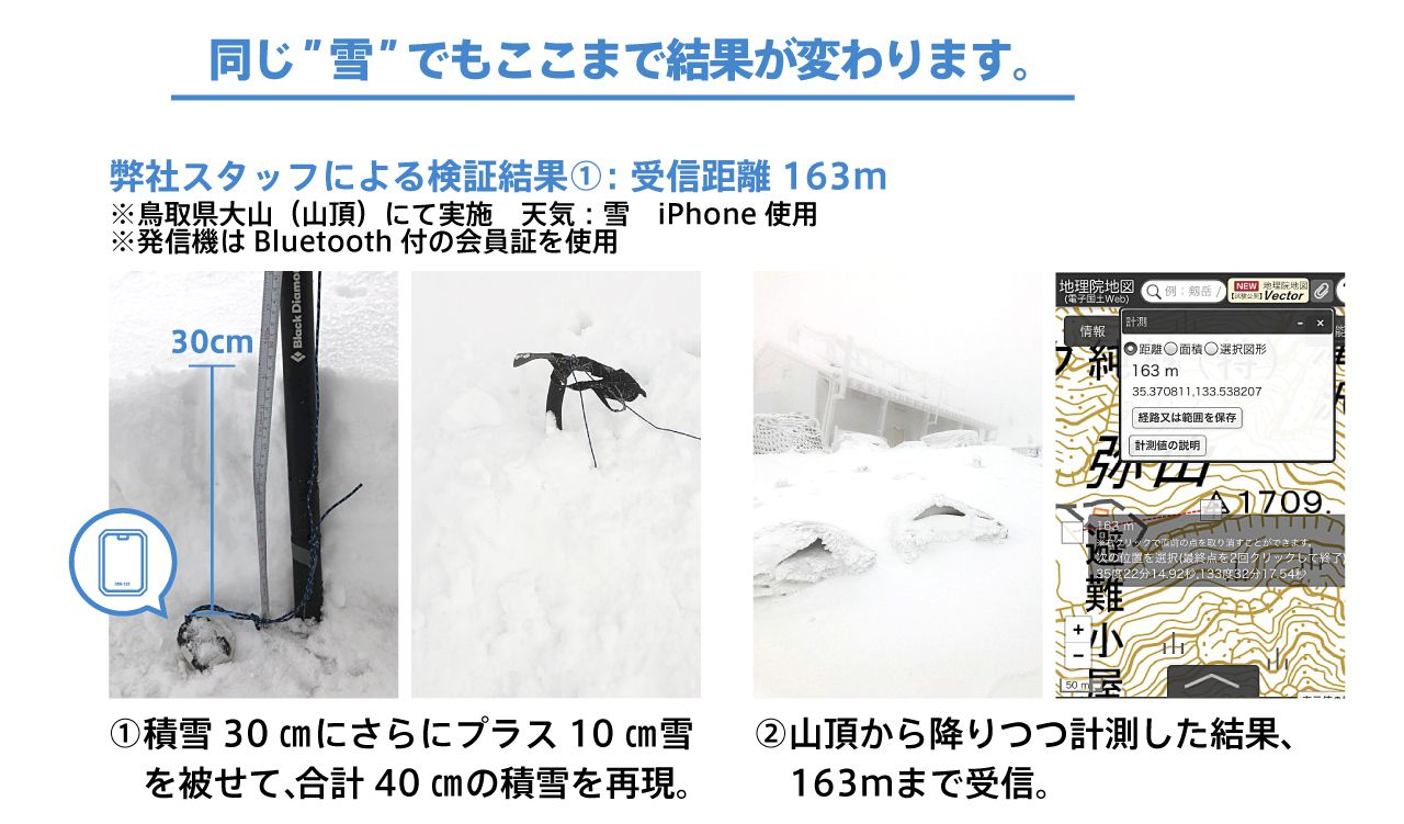 雪崩ビーコン2.jpg