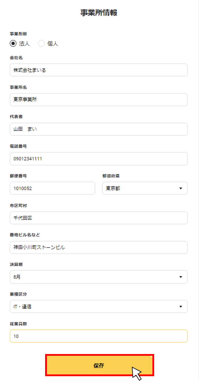 事業所情報を登録・編集する3.png