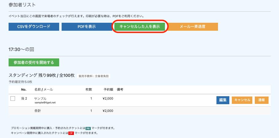 tiget_cancel_list.png