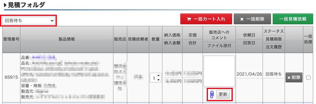 回答待ち_ファイル添付.png