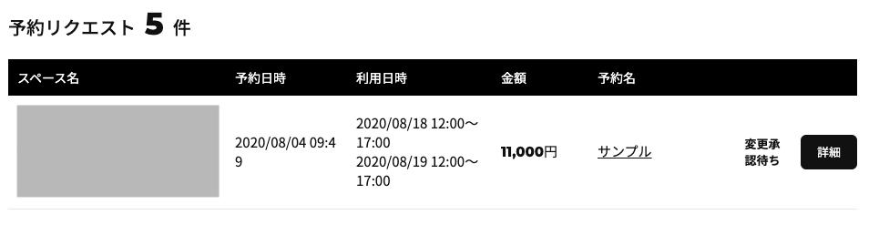 スクリーンショット 2020-08-04 10.06.33(2).png
