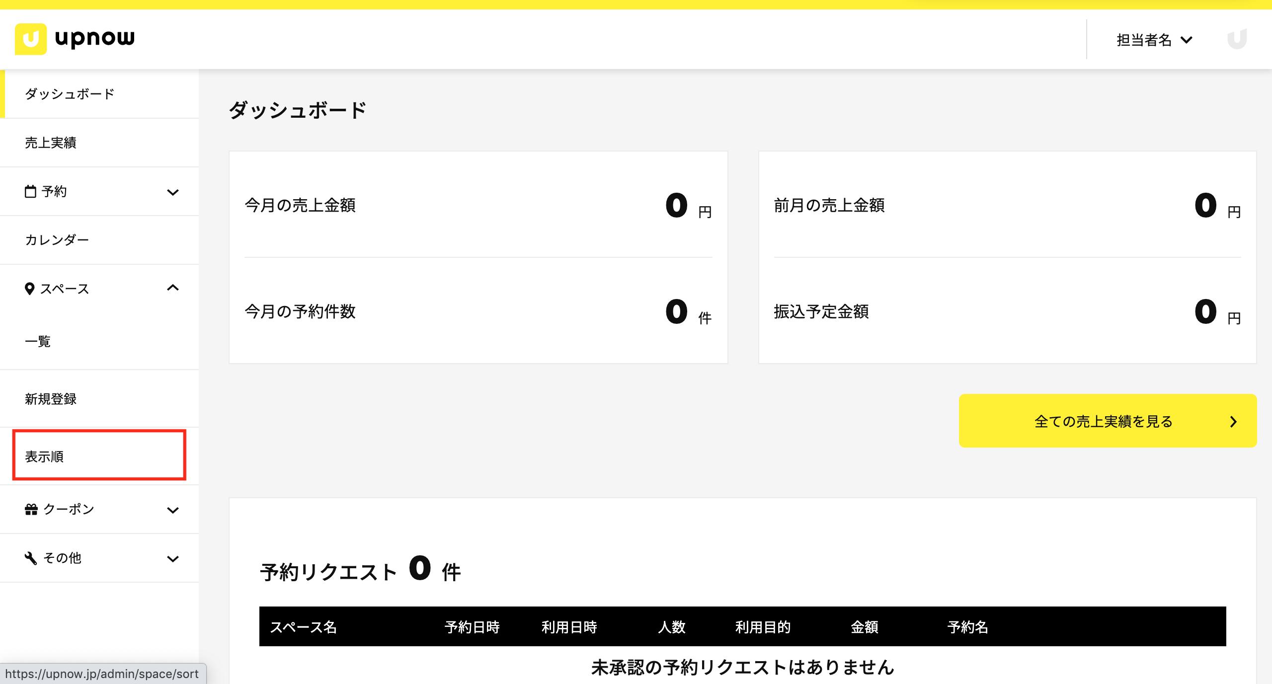 スクリーンショット 2020-06-05 11.12.44.png