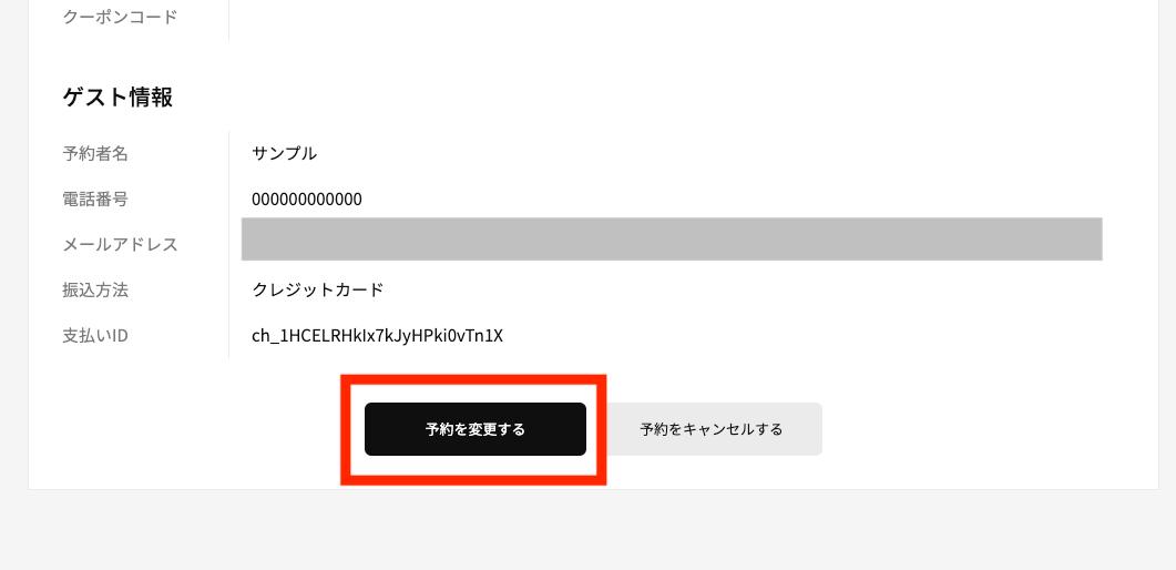 FireShot Capture 116 - 予約詳細 - upnow - スペース予約サイトを簡単に作れるアップナウ - test.upnow.jp.png