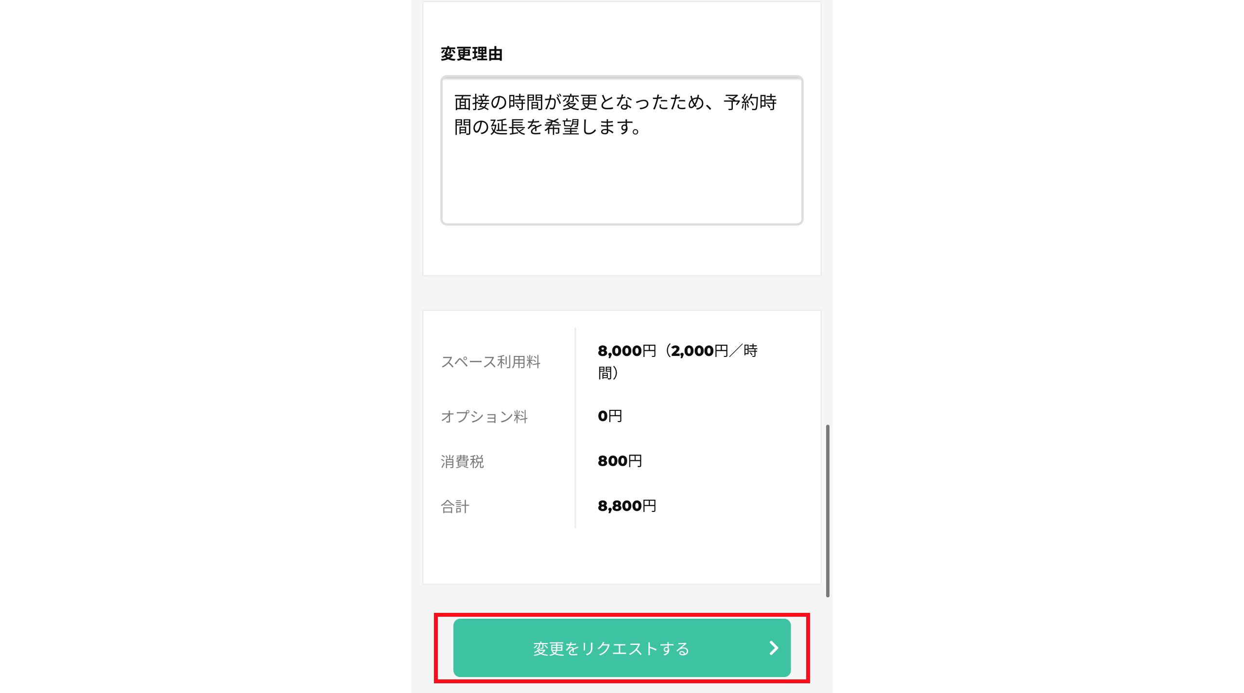スクリーンショット 2021-03-19 15.52.43.png