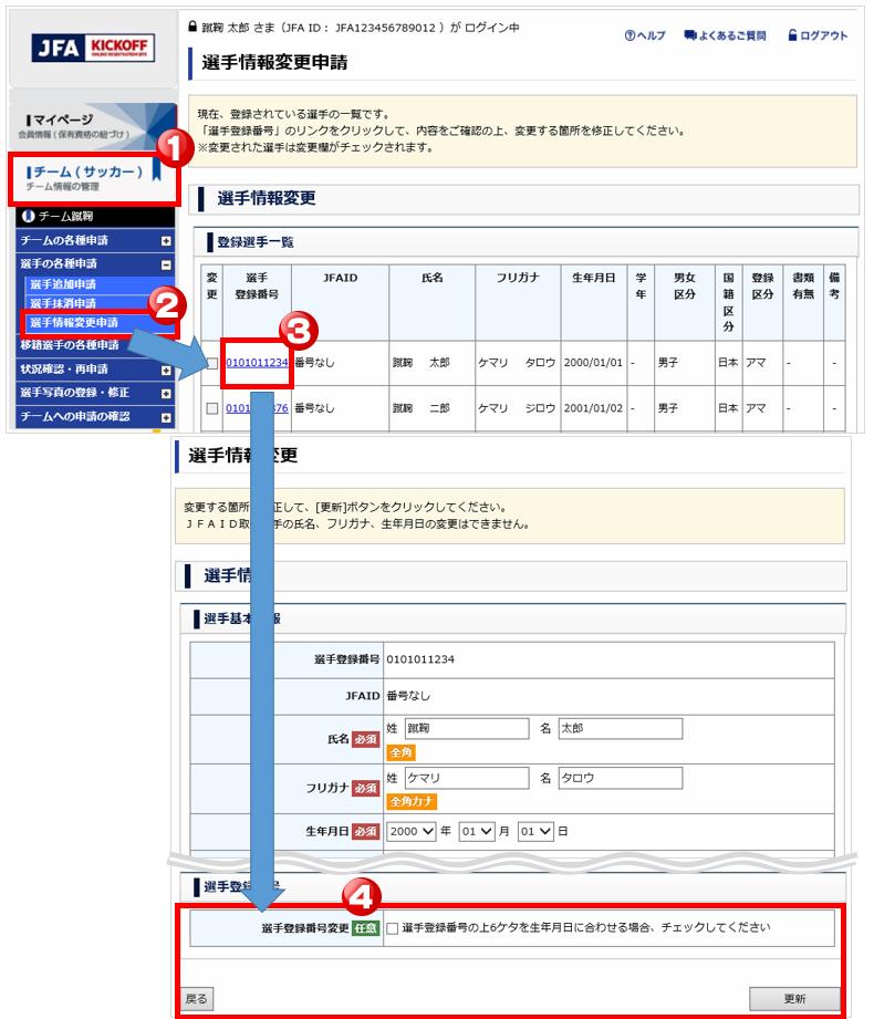 選手登録番号を生年月日に合わせたい(サッカーチーム).PNG