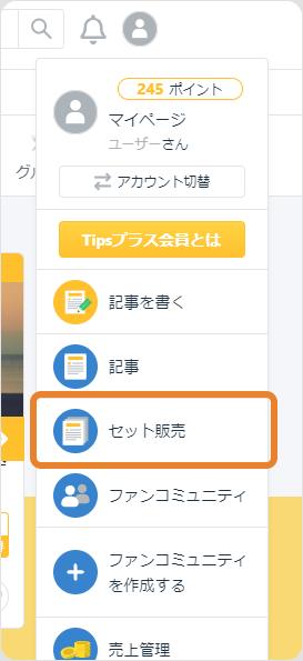 menu_set.png